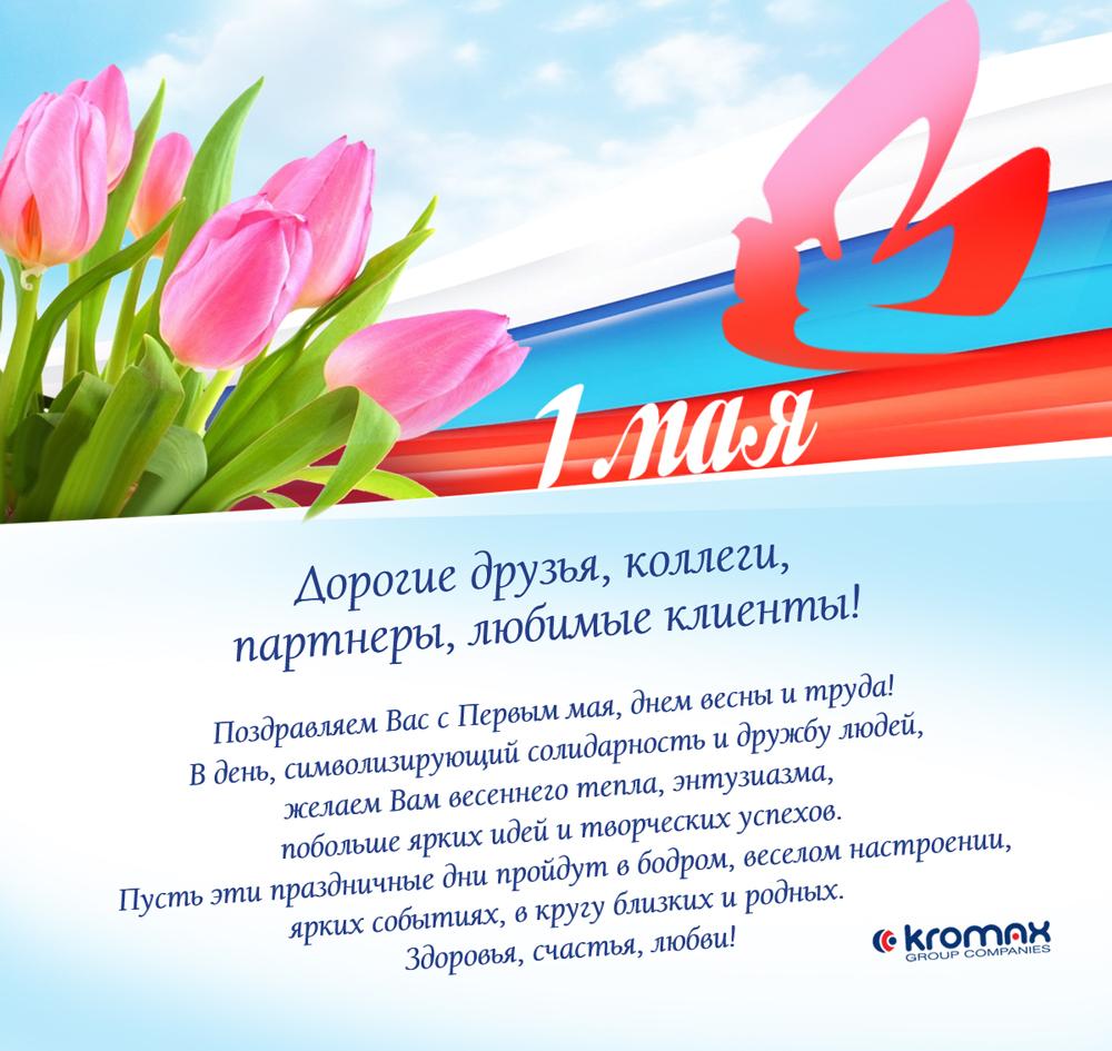 Открытки для партнеров с 1 мая